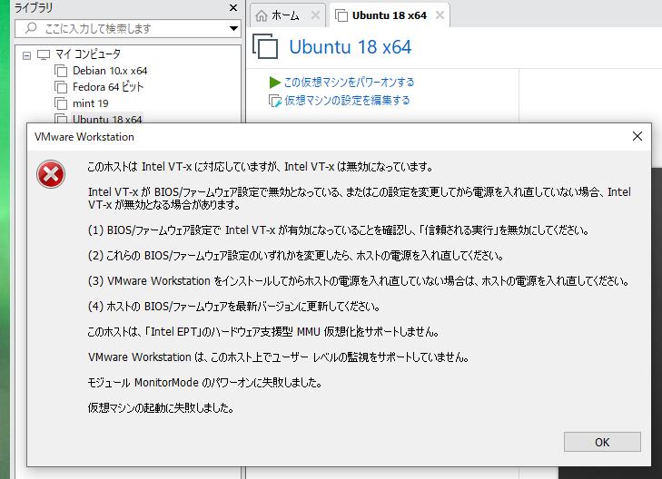 VMware Workstation 16 が起動しない(Windows10 ProとIntel VT-x)