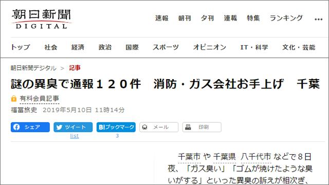 20190510-朝日新聞