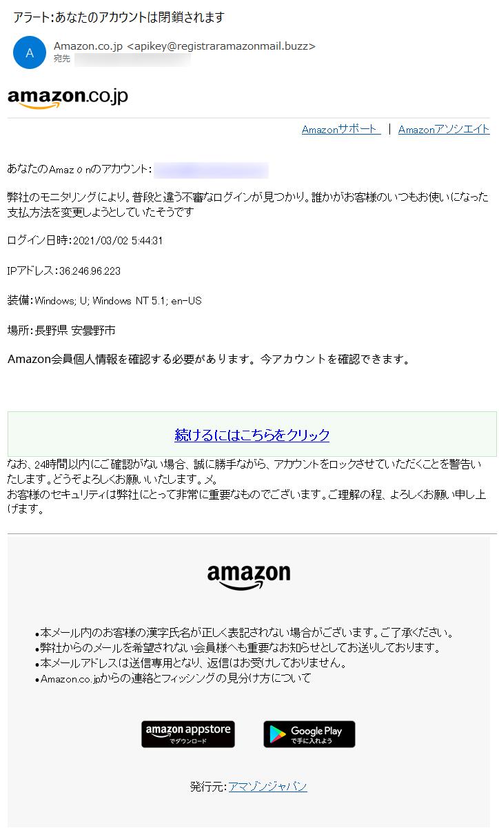 Amazonを語った詐欺メール20210226