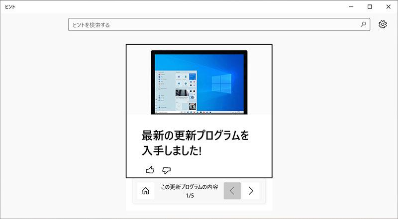 4-更新プログラム紹介
