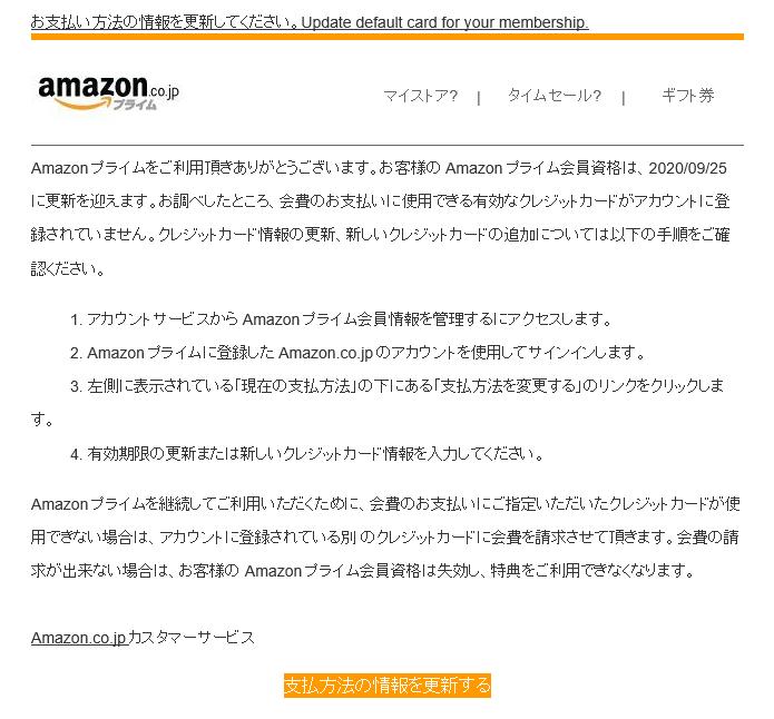 Amazonを語った詐欺メール20210225