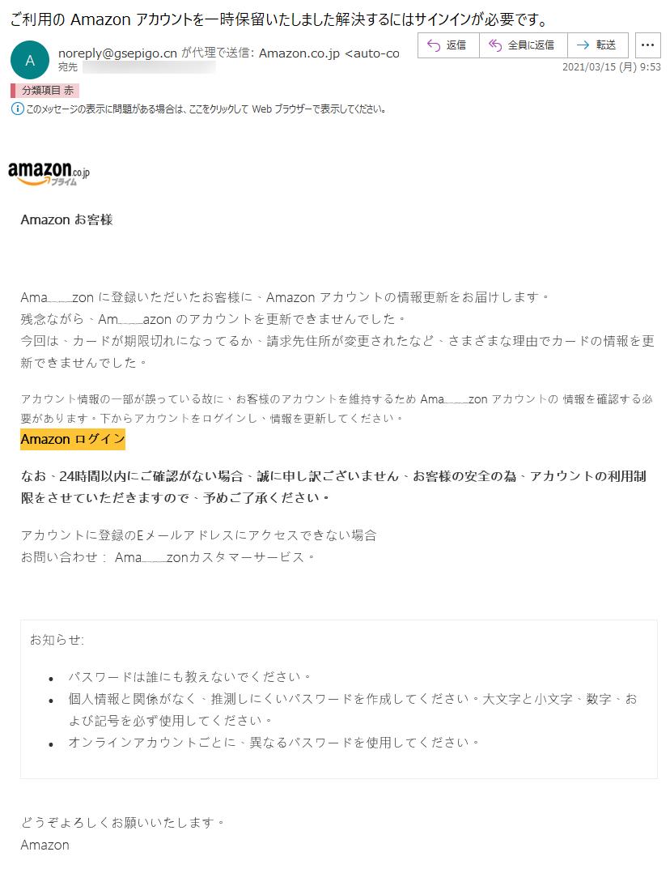 Amazonを語った詐欺メール20210315