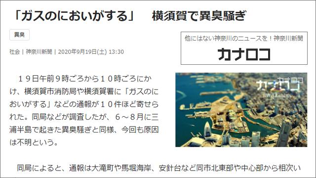 20200919-神奈川新聞