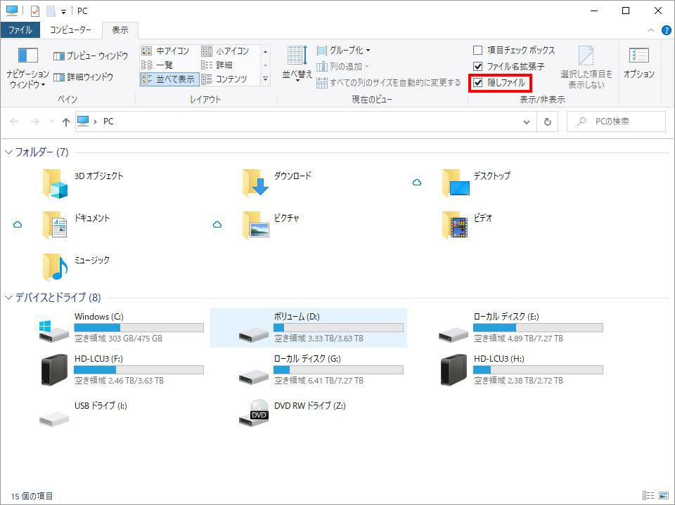 3-隠しファイルチェックボックス