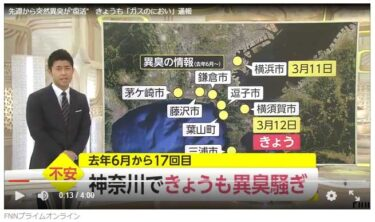 【異臭騒ぎ】神奈川県東部で異臭騒ぎ-地震の前兆なのか