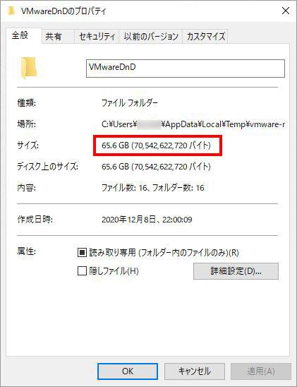 5-VMwareDnD容量確認