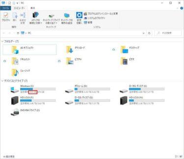 VMware WorkstationとVMware Player使用時にディスク容量が減ったら