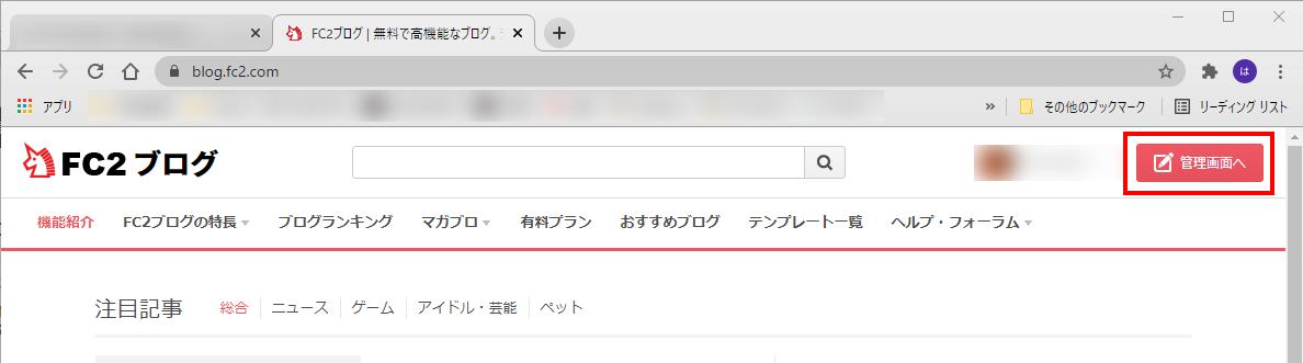 【すぐに出来る】FC2ブログで画像を保存する方法と保存したURL
