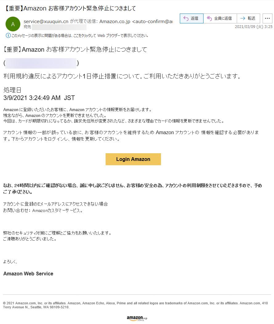 Amazonを語った詐欺メール20210309