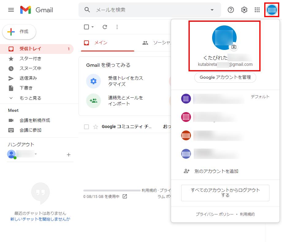 5-新たなメールアドレス
