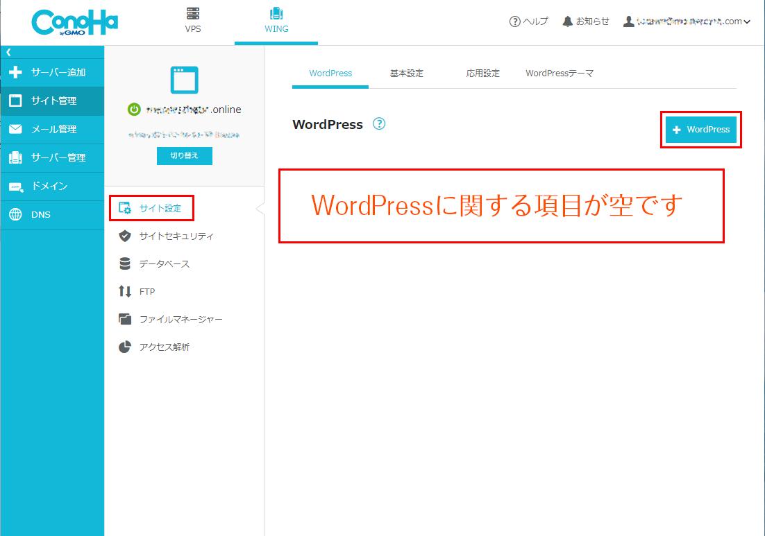 4-1-WordPressインストール