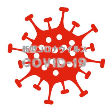 新型コロナウイルス COVID-19 時系列【端蔵視点】