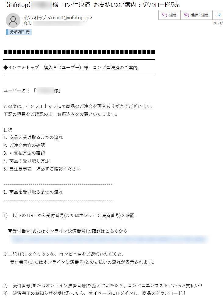 2-2-infotopメール確認