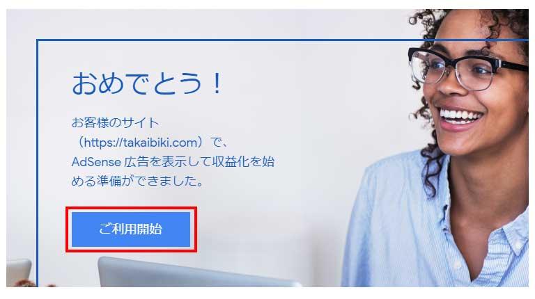 2-Google-Adsenseにログイン