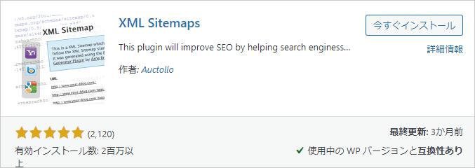 1-3-プラグイン-XML-Sitemaps