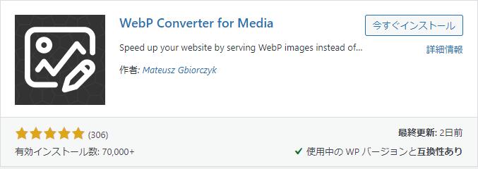 1-6-プラグイン-WebP-Converter-for-Media