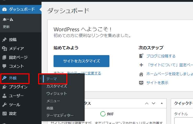 2-wordpressテーマ画面