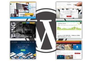 【有料3テーマと無料3テーマ】WordPressテーマは何がオススメ?
