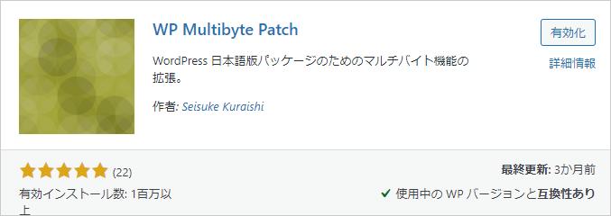 1-4-プラグイン-WP-Multibyte-Patch