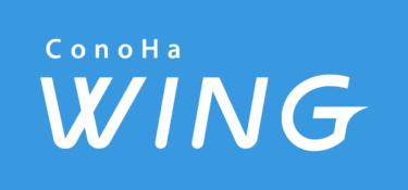 ConoHa WINGでサブドメインを作る手順