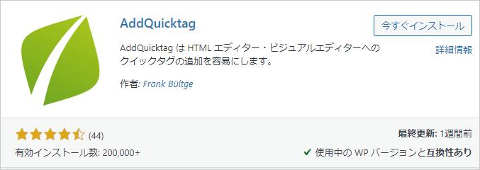1-11-プラグイン-AddQuicktag