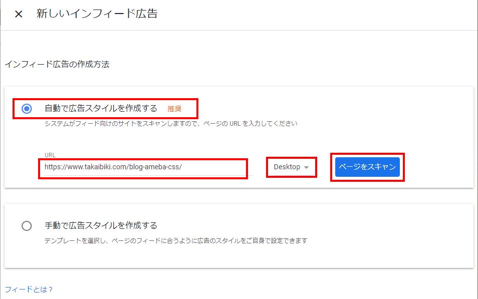 5-2-インフィード広告作成