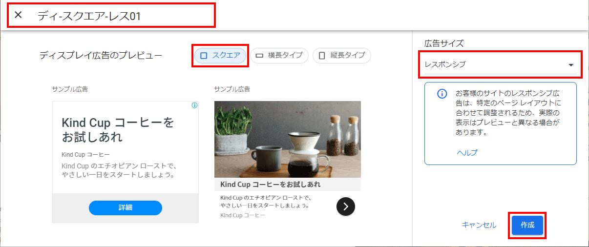4-2-ディスプレイ広告作成