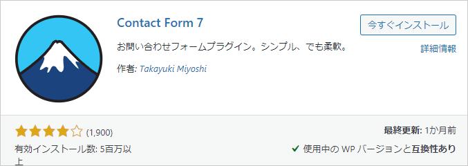1-5-プラグイン-Contact-Form-7
