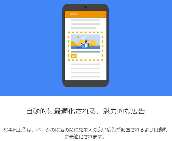3-4-「広告ユニットごと」-記事内広告