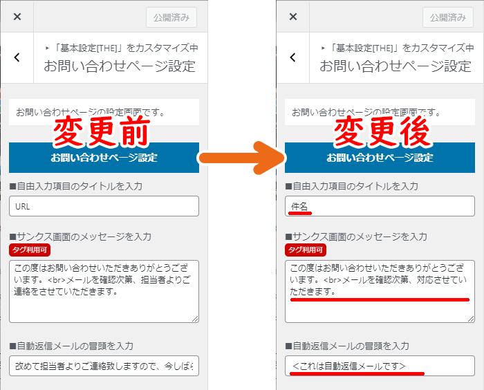 1-6-お問い合わせ修正