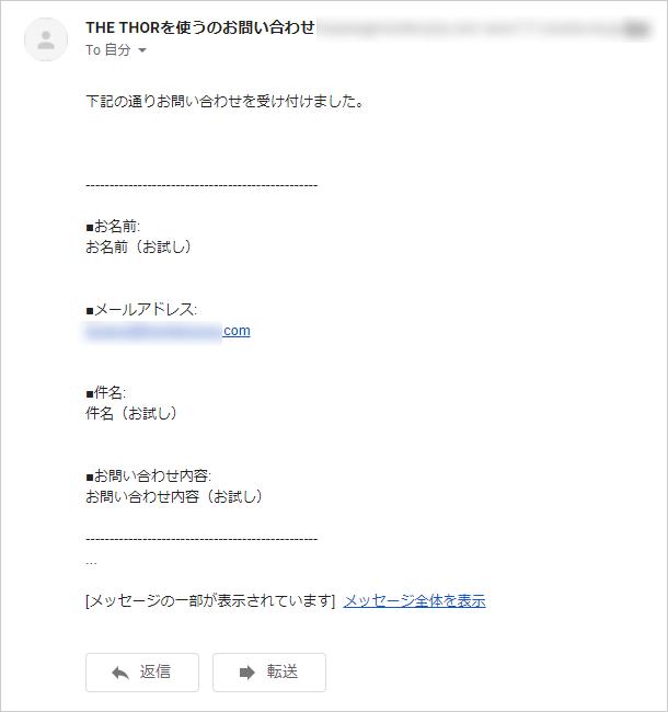 2-4-メール受信(筆者)