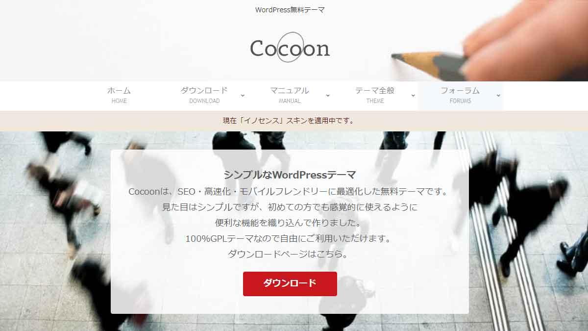 Cocoonメインビジュアル