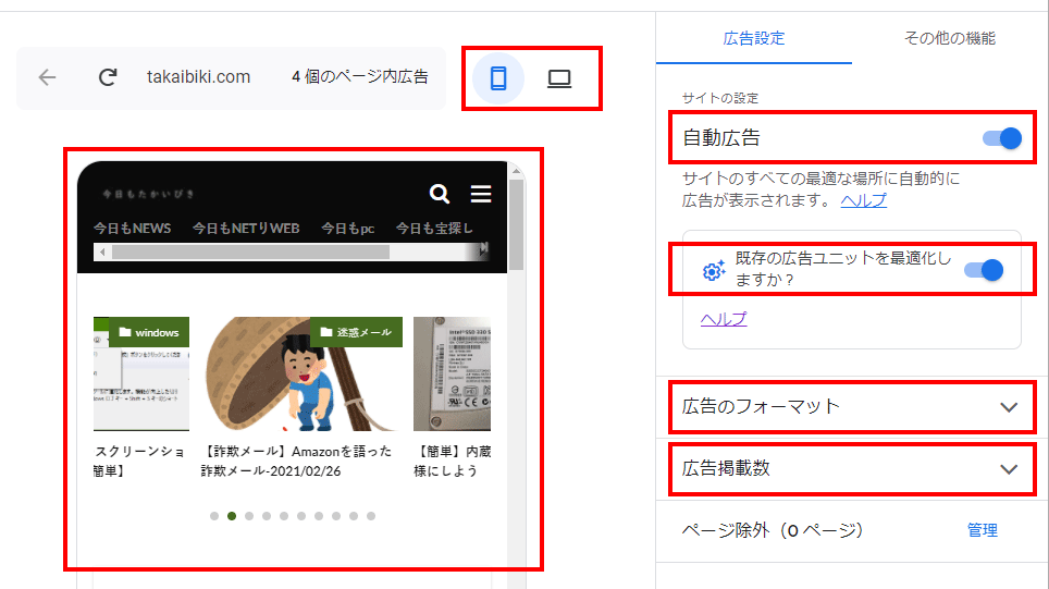 2-3-「サイトごと」広告設定編集