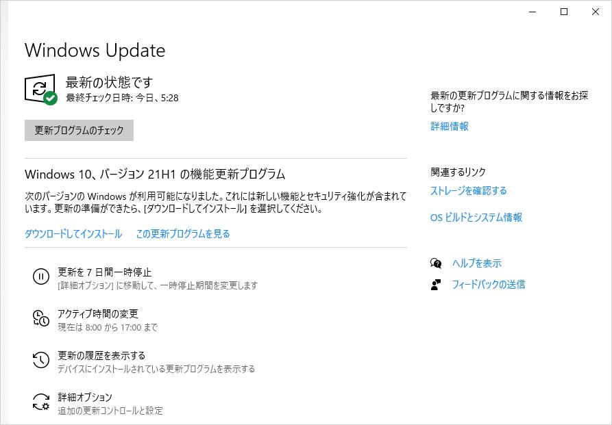1-WindowsUpdateお知らせ