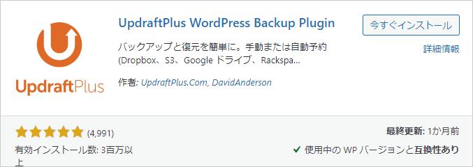 1-10-プラグイン-UpdraftPlus