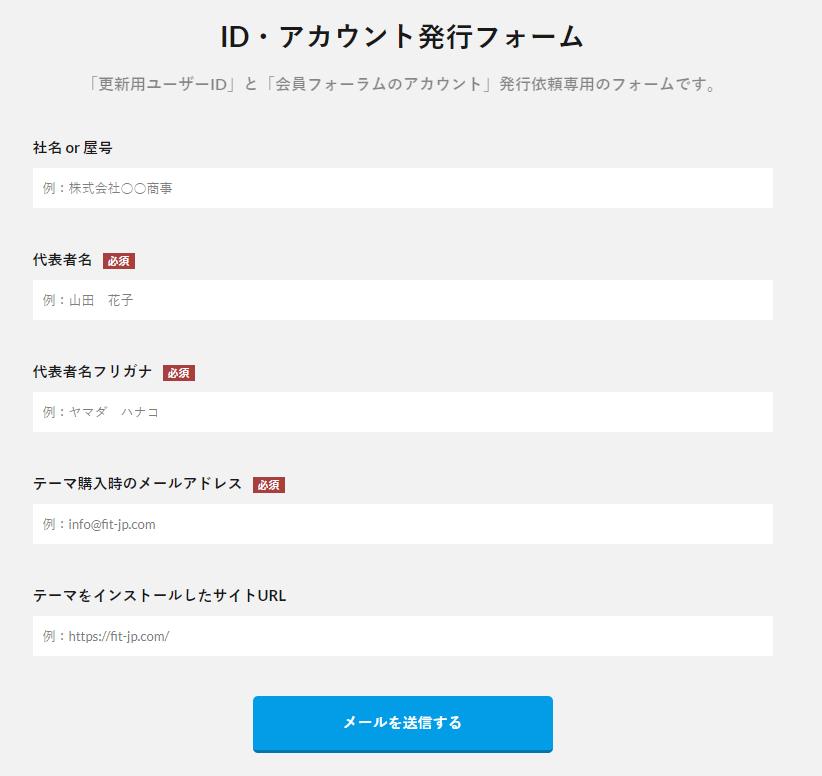 3-ID・アカウント発行フォーム