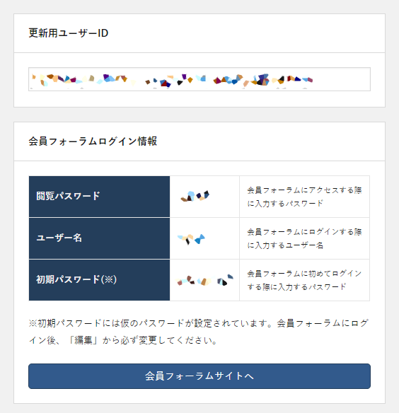 4-2-THE-THOR会員サイト内