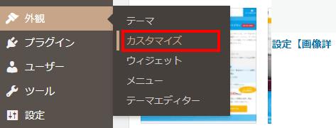 2-4-「サイトごと」WordPressメニュー