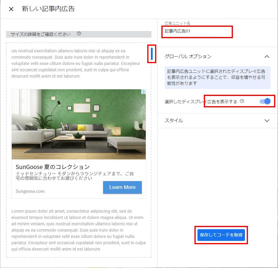 6-2-記事内広告作成