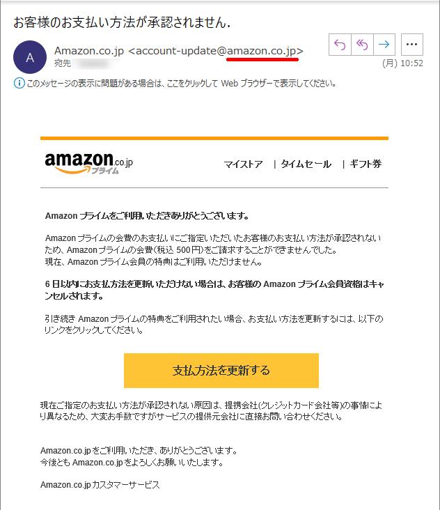 Amazonを語った詐欺メール20210510