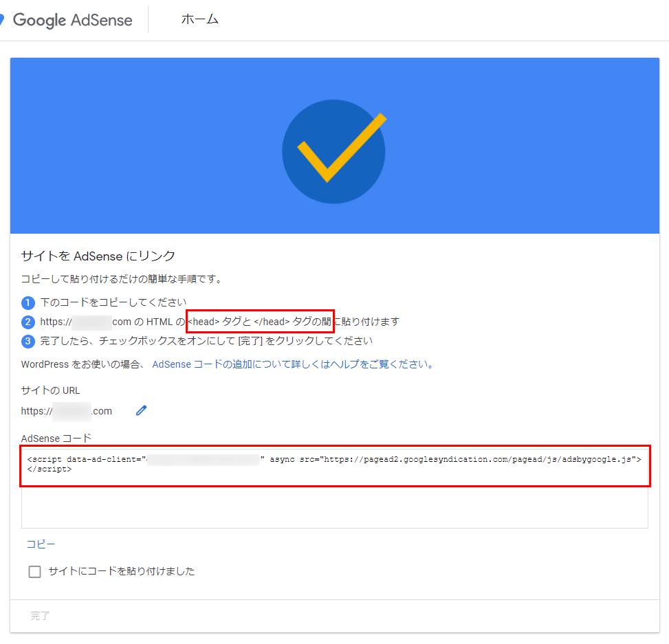 7-1-AdSenseコードの貼り付け