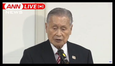 Mori Yoshiro/Chairman of the Tokyo Organizing Committee for the Olympic and Paralympic Games