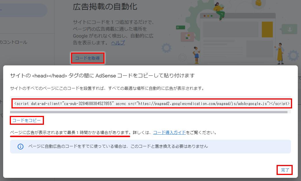 2-2-「サイトごと」広告コード取得