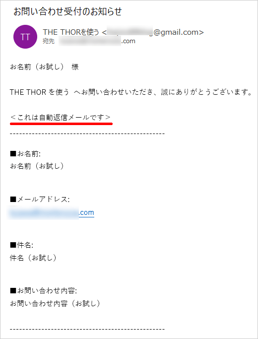 2-3-メール受信(入力者)