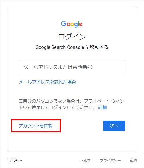 1-1-アカウント作成