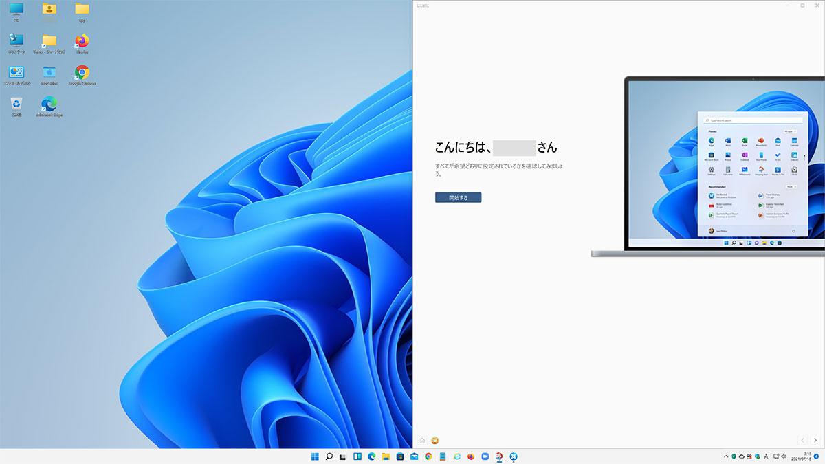 11-再起動後desktop