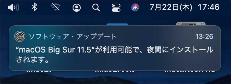 1-macOS11.5アップデートお知らせ