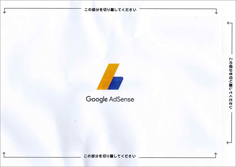 Googleアドセンスから郵便-裏