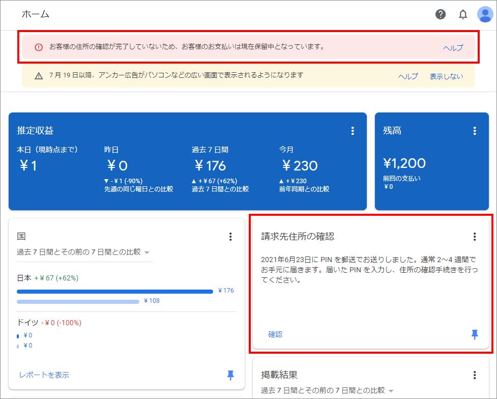 Google-AdSense-HP