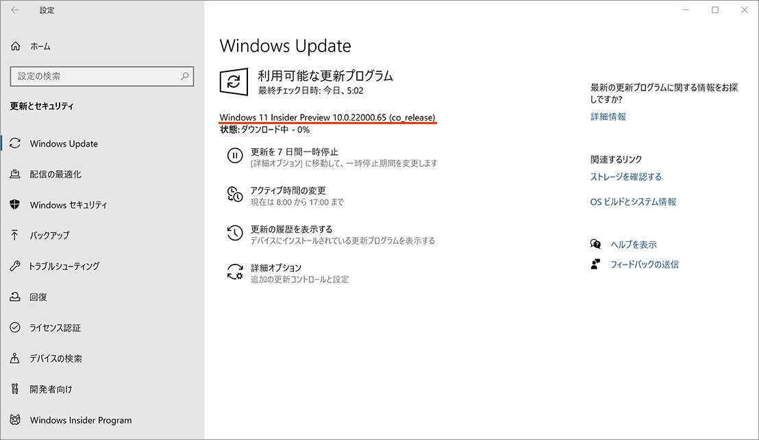 6-windows11プレビュー版ダウンロード開始